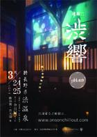 shibu4.jpg