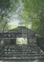 ee2013_flyer.jpg