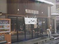 shibu3_hayasoba2.jpg