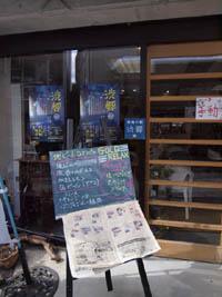 shibu3_roji.jpg
